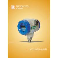西安江河 XPT133压力变送器 采用一体化接线盒设计,可选用指针或液晶数字显示,安装,检验,