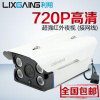 网络监控摄像头 百万高清720P 红外线夜视监控摄像机 网络探头