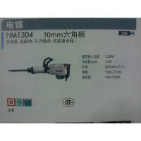 牧田HM1304   30mm六角柄电镐