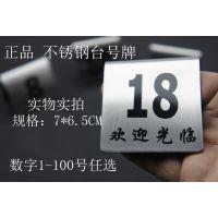 不锈钢台号牌 桌号牌高档数字餐厅牌餐桌牌号码牌叫号牌金属台牌