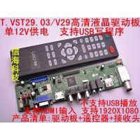 乐华T.VST29.03/V29高清液晶电视驱动板