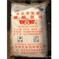 厂家直销碳酸氢铵 标准品分析纯试剂优级纯GR分析试剂25KG