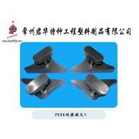 江苏专业制造全自动啤酒生产线用PEEK耐磨拨叉(耐高温塑料换向器)
