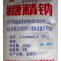 食品级糖精钠的价格,甜味剂糖精钠的生产厂家