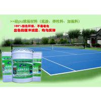 湛江塑胶球场材料 丙烯酸材料 羽毛球场篮球场