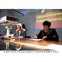 台湾侨光科技大学和我院签署学术交流协议