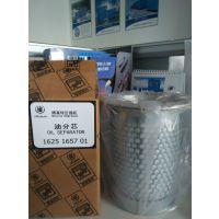北京博莱特空压机专业维修保养 博莱特油分芯1625165701 BLT25A-30A空压机保养配件