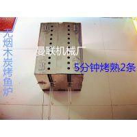 商水曼联机械厂烤鱼炉无烟烤鱼设备