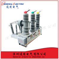 通用电气质量可靠低价出厂ZW7-40.5/1600-31.5户外高压真空断路器ZW32-40.5M