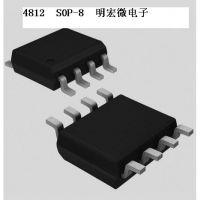 场效应管AO4812 SOP-8 N+N沟:30V,6.9A原装正品现货销售
