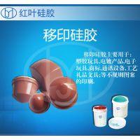山东9:1配比移印胶浆通过环保检测的环保移印硅胶