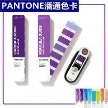 PANTONE家居纺织色彩手册及指南套装TPX色票色卡可撕套装FPP200