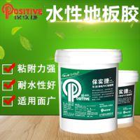 水性建材胶水PVC地板胶优质水性胶出口东南亚