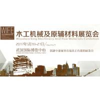 2017第三届武汉国际家具生产设备及原辅材料展览会