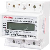 华邦计度器电表 三相四线导轨电表 5-30 反窃电 省电智能电表