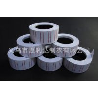 单排打价纸/标价标签 白色标签纸 标价纸*500个/卷 5500标价机