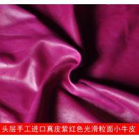 头层手工diy材料进口真皮面料玫瑰红皮料面光滑粒面小牛皮1.2mm