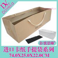 蜜思琳花盒 鲜花礼品袋 手提袋 纸袋 进口高端卡纸袋74X25X22CM