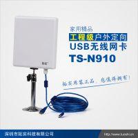 厂家现货无线网卡N910网卡usb网卡大功率无线网卡