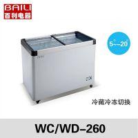 百利WC/WD-260 卧式冷藏展示柜 速冻食品冷冻冰箱 超市专用冷柜