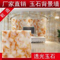 乾造人造玉石背景墙玉石效果透光性强高端大气尺寸可定制背景墙厂家