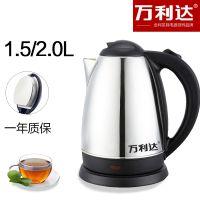 原厂直销万利达1.8L不锈钢电热水壶 内钢盖食品级烧水壶