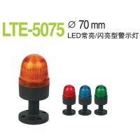 启晟 LTE-5075 LED警示灯 常亮闪亮型警示灯 设备指示灯 岗亭信号灯