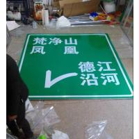 贵州交通标志牌,反光路牌,第五代路名牌生产厂家--贵州道和安交通设施厂家