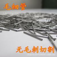 专业线切割加工316L不锈钢精密管卫生级医疗薄壁毛细圆管