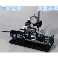 华宇同心度测量仪、规格齐全、价格优惠(可根据要求和图纸定做)