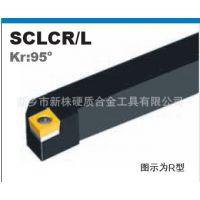 数控刀杆95°外圆刀杆SCLCR2020K12 株洲钻石牌数控车床刀具