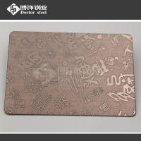 304红铜不锈钢蚀刻板厂家价格 福字纹不锈钢蚀刻板现成模具厂家