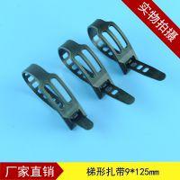 厂家爱迈立直供梯形扎带电源线束带PE扎带 9*125mm