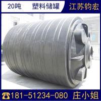 厂家直销20吨水处理专用塑料储罐