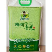 有机绿色纯天然大米