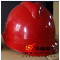 华泰牌电工专用安全帽玻璃钢绝缘安全帽