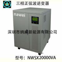 工业专用三相正弦波逆变器NAWEI20KVA