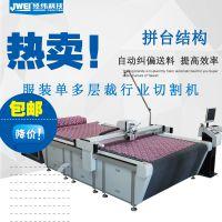 经纬科技CB08-2517-RM服装面料单多层裁切机全自动服装裁剪机电脑自动裁床切割机