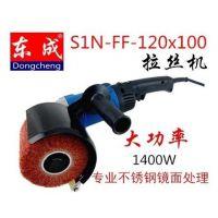 东成S1N-FF-120x100抛磨机 拉丝机 不锈钢拉丝机抛光机