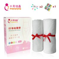 十月结晶纱布束腹带孕产妇产后束腹带2卷产后塑形孕妇用品束腹带