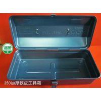 厂家供应手提式350高档加厚铁皮工具箱 收纳箱 多功能组合工具箱