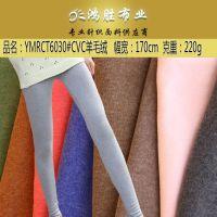 220gCVC羊毛绒1*1罗纹磨毛拉架 针织双面弹力绒打底裤连衣裙面料