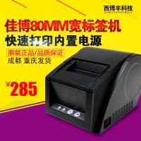 佳博GP-3120TU热敏不干胶条码标签商标合格证价格贴纸吊牌 打印机