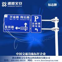 湖南道路标志牌交通安全标志湘旭交安道路行驶标志