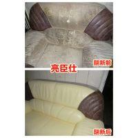北京亮臣仕沙发翻新维修修复换皮真皮沙发皮具皮革改色上色剂