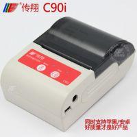 传翔便携式打印机蓝牙打印机蓝牙热敏打印机58mm宽支持安卓苹果系统