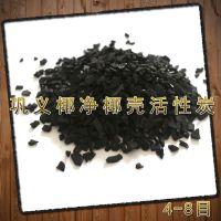 椰壳活性炭 果壳活性炭 高碘值900活性炭 样品免费