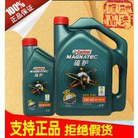 嘉实多磁护5W-40,嘉实多机油,汽车机油,车用润滑油