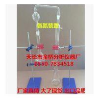 500ml 氨氮蒸馏装置,凯氏定氮蒸馏器 含支架 ,玻璃仪器