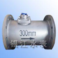 供应超大口径DN300不锈钢水表